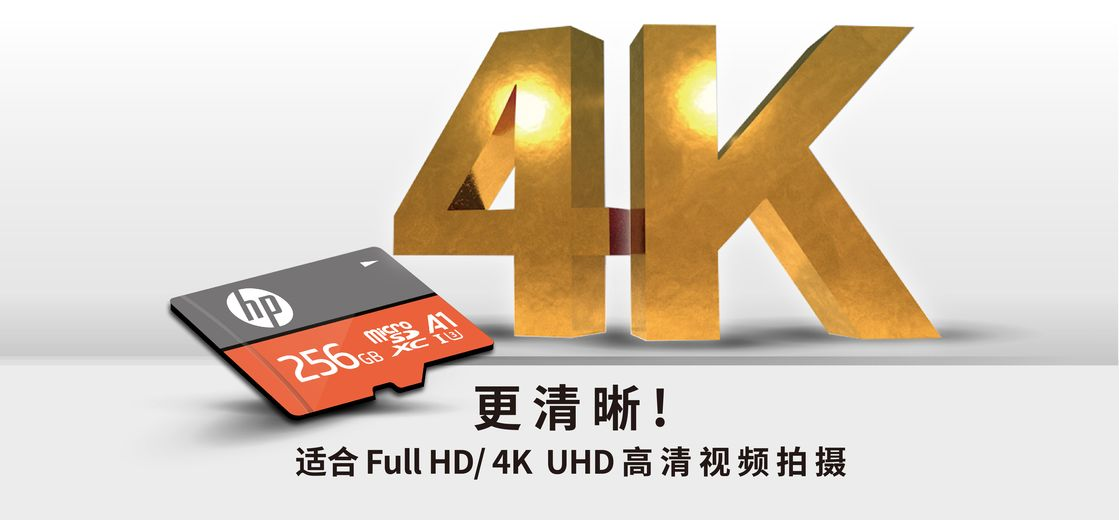 hp-A1-rated-microSD-cards-lauches-in-china